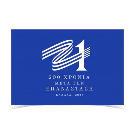200 Years of Greek Revolution in blue flag