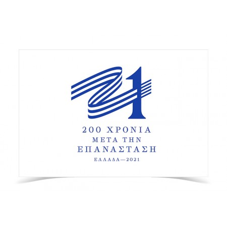 200 Years of Greek Revolution in white flag
