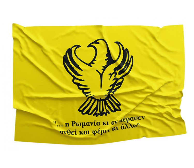 Flags of Pontus (11)