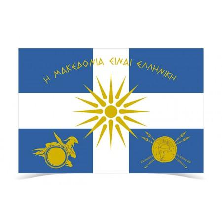 Macedonia is Greek Flag