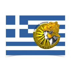 Greek Flag Ptolemaic Macedonian Alexander the Great