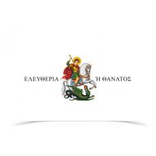 Athanasios Diakos Revolution Flag