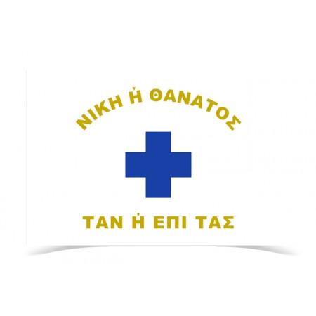 Mani Revolution Flag