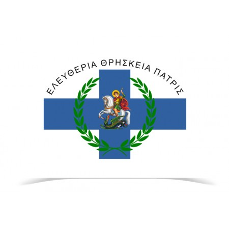 Markos Botsaris Revolution Flag
