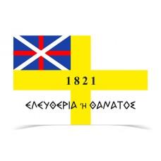 Andrea Miaouli Revolution Flag