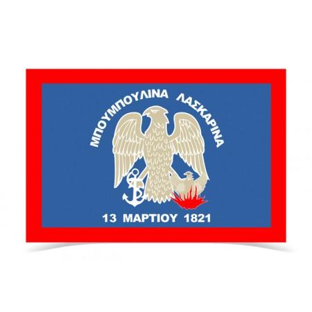 Laskarina Bouboulina Revolution Flag