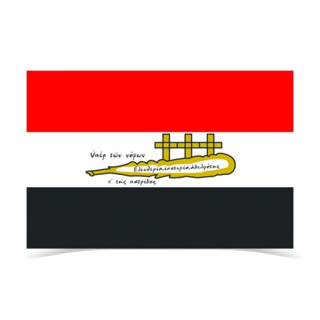 Rigas Feraios Revolution Flag
