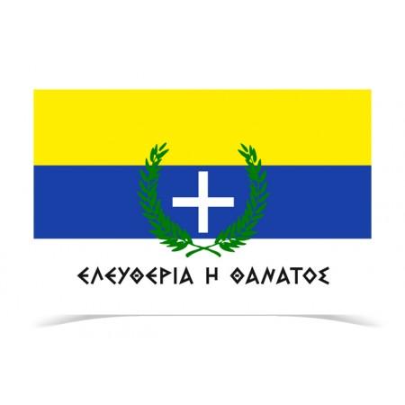 Georgiou Sahtouri Revolution Flag
