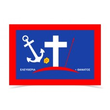 Samos Revolution Flag