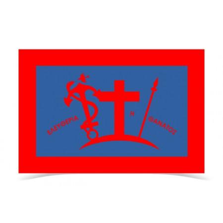 Spetses Revolution Flag Version 2