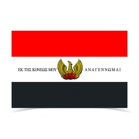 Alexandros Ypsilantis Revolution Flag Version 2