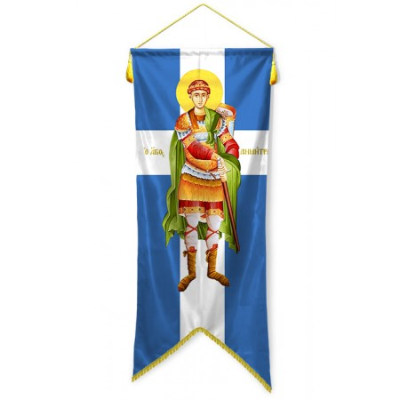 Large banner Saint Dimitrios with Armor