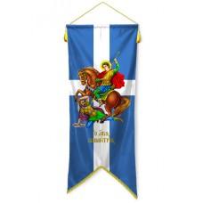 Large banner Saint Dimitrios