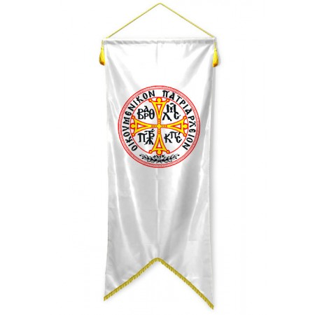 Large banner Ecumenical Patriarchate