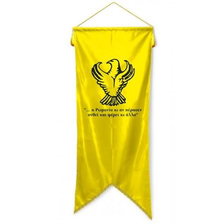 Large banner Pontus