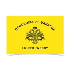 Orthodox Or Death Eagle Flag Yellow