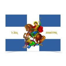Saint Dimitrios Flag