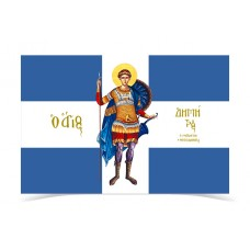 Saint Dimitrios of Thessaloniki Flag
