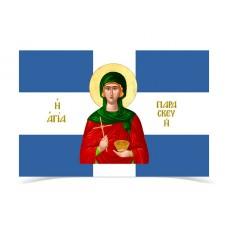 Saint Paraskevi Flag