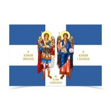 Saints Taxiarches Mihail Gavril Flag