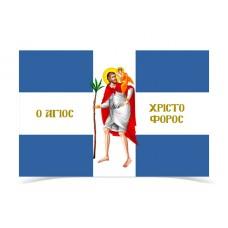Saint Christoforos Flag