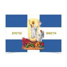 Resurrection of Jesus Flag Christ has Risen