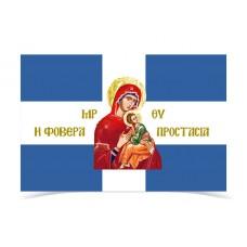 Theotokos Formidable Protection Flag