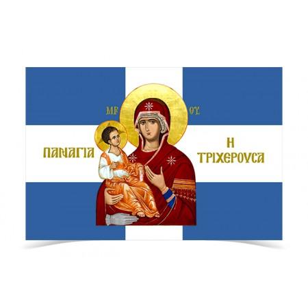 Panagia Tricherousa Flag