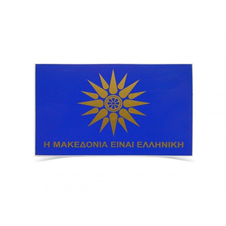 Sticker Greek Macedonia 10cm*6.5cm
