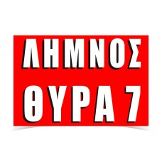 OSFP F.C. Limnos - Gate 7 Flag